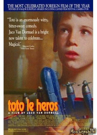 кино Тото-герой (Toto le héros) 17.05.20