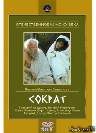 кино Сократ 17.05.20