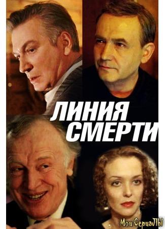 кино Линия смерти 17.05.20