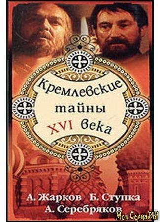 кино Кремлевские тайны XVI века 17.05.20
