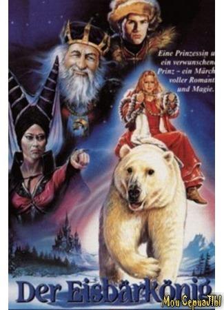 кино Король - полярный медведь (Kvitebjørn Kong Valemon) 17.05.20