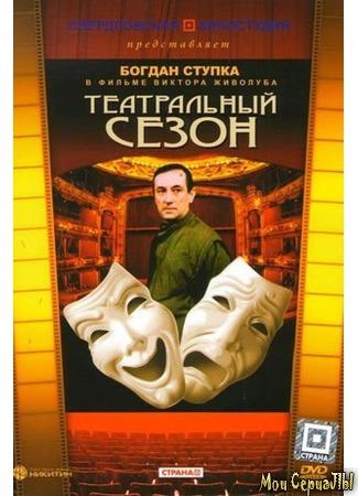 кино Театральный сезон 17.05.20