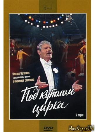 кино Под куполом цирка 17.05.20