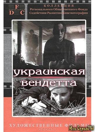 кино Украинская вендетта 17.05.20