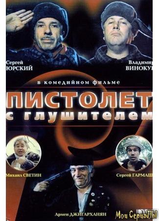 кино Пистолет с глушителем 17.05.20