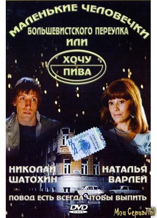 кино Маленькие человечки Большевистского переулка, или Хочу пива 17.05.20