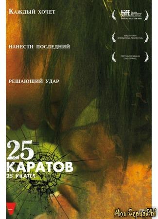 кино 25 каратов (25 kilates) 17.05.20
