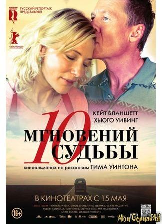 кино 10 мгновений судьбы (The Turning) 17.05.20