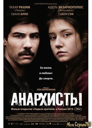 кино Анархисты (Les anarchistes) 17.05.20