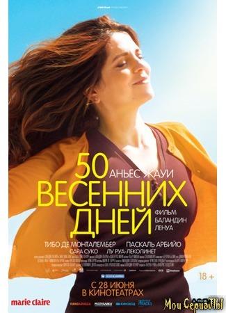 кино 50 весенних дней (Aurore) 17.05.20