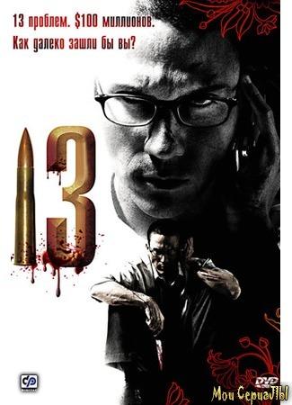 кино 13 (13 game sayawng) 17.05.20