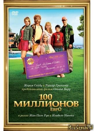 кино 100 миллионов евро (Les Tuche) 17.05.20