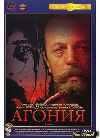 кино Агония 17.05.20