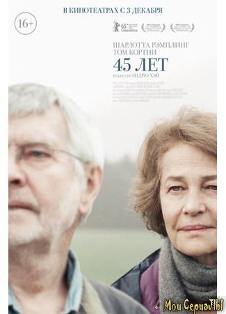 кино 45 лет (45 Years) 17.05.20