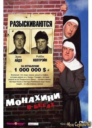 кино Монахини в бегах (Nuns on the Run) 17.05.20