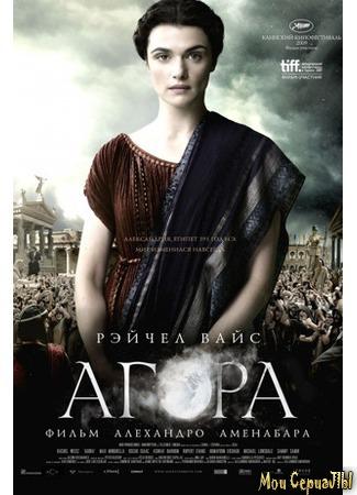 кино Агора (Agora) 17.05.20