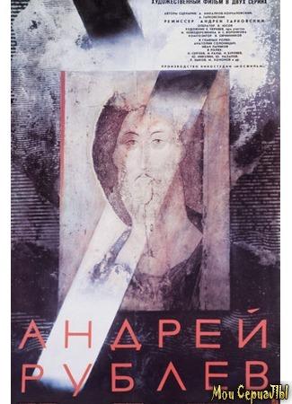 кино Андрей Рублев 18.05.20