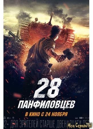 кино 28 панфиловцев 18.05.20