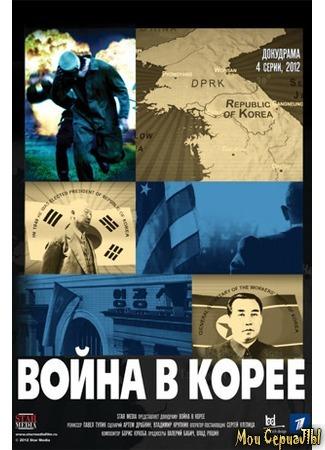 сериал Война в Корее 18.05.20