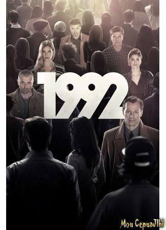 кино 1992 18.05.20