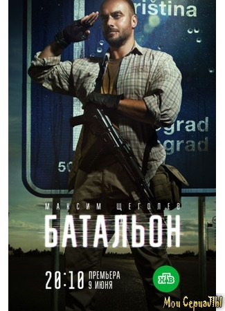 кино Батальон 18.05.20