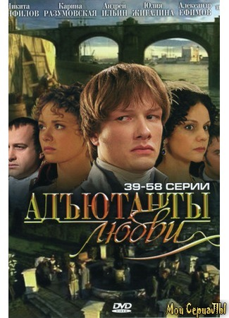кино Адъютанты любви 18.05.20