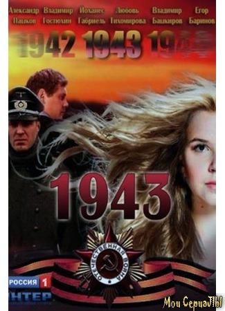 кино 1943 18.05.20