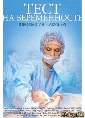 кино Тест на беременность, 1-й сезон 18.05.20