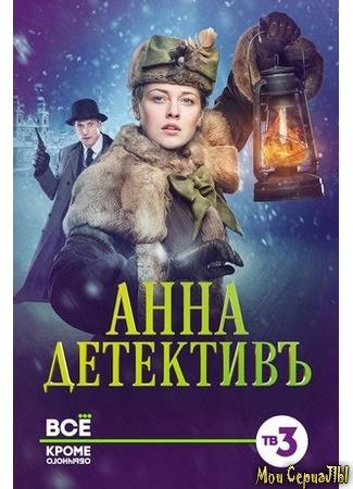 кино Анна-детективъ, 1-й сезон 01.06.20
