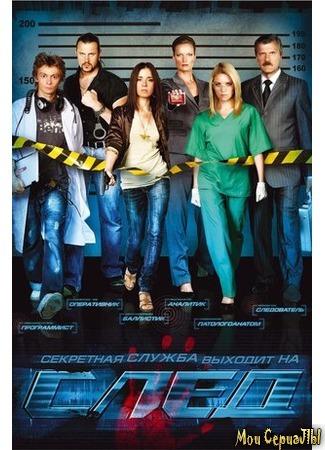 кино След, 16-й сезон (Sled Season 16) 04.06.20