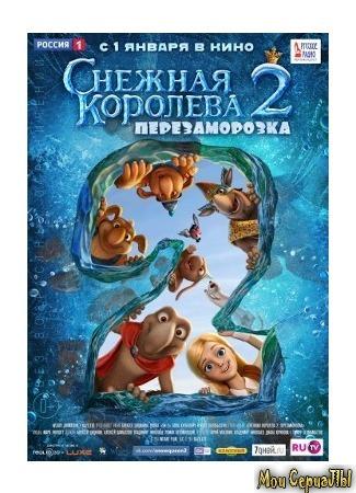 кино Снежная королева 2: Перезаморозка 04.06.20