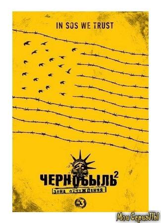 кино Чернобыль. Зона отчуждения 04.06.20