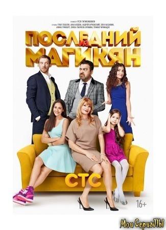 кино Последний из Магикян 04.06.20