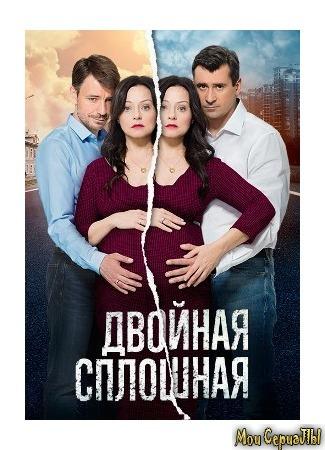кино Двойная сплошная 04.06.20
