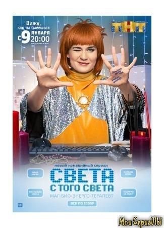 кино Света с того света, 1-й сезон 04.06.20