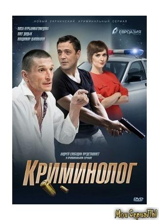 кино Криминолог 04.06.20