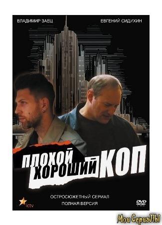 кино Плохой хороший коп 04.06.20