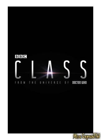 кино Класс (Class) 04.06.20