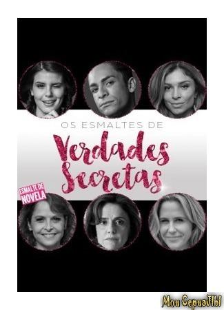 кино Тайные истины (Verdades Secretas) 04.06.20