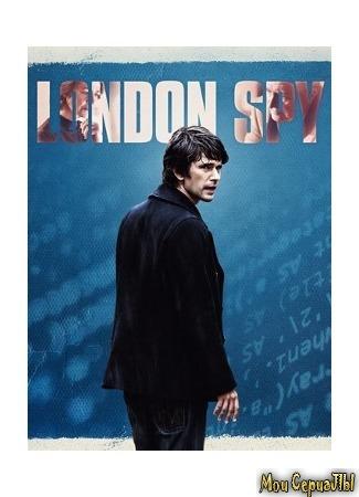 кино Лондонский шпион (London Spy) 04.06.20