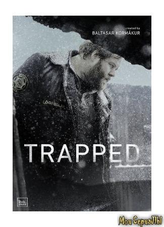 кино Капкан (Trapped: В ловушке) 04.06.20