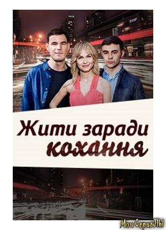 кино Жить ради любви (Жити заради кохання) 04.06.20