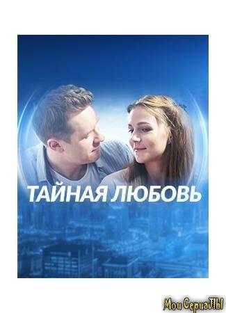 кино Тайная любовь (Таємне кохання) 04.06.20