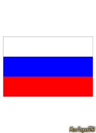Страна Россия 16.06.20