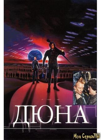 сериал Дюна (1984) (Dune) 28.06.20