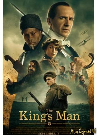 кино Kingsman: Начало (The King's Man) 29.06.20