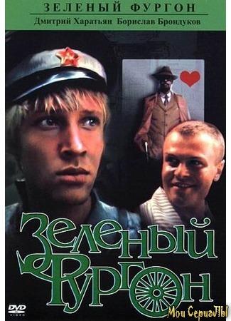 сериал Зеленый фургон 29.06.20