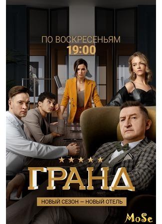 кино Гранд, 1-й сезон 04.07.20