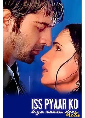 кино Как назвать эту любовь, 1-й сезон (Iss Pyaar Ko Kya Naam Doon, season 1) 20.07.20