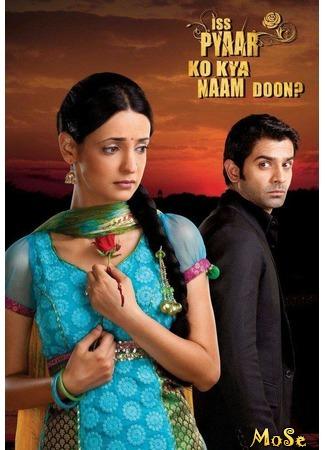 кино Как назвать эту любовь, 1-й сезон (Iss Pyaar Ko Kya Naam Doon, season 1) 22.07.20